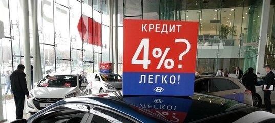 кредит на автомобиль в казахстане 4