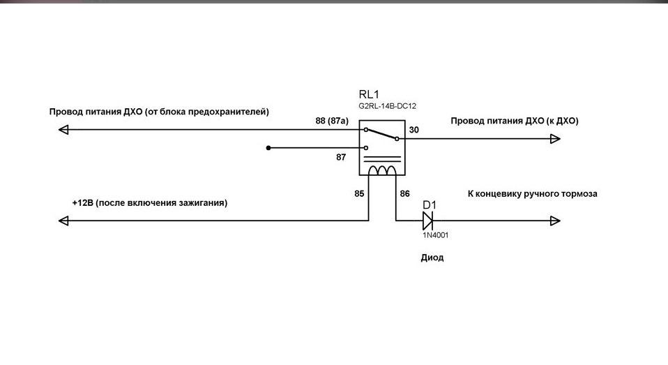 Схема подключения дхо через габариты и ручник на
