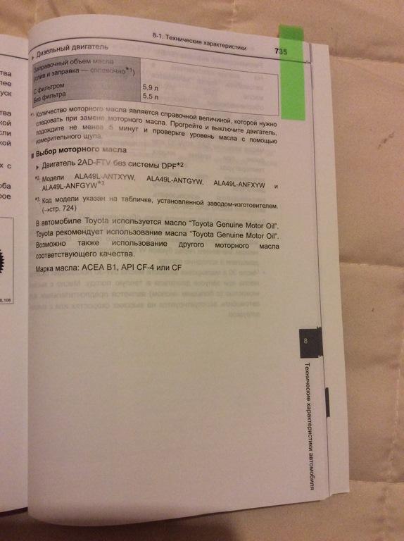 рекомендуемое масло toyota rav4 2007