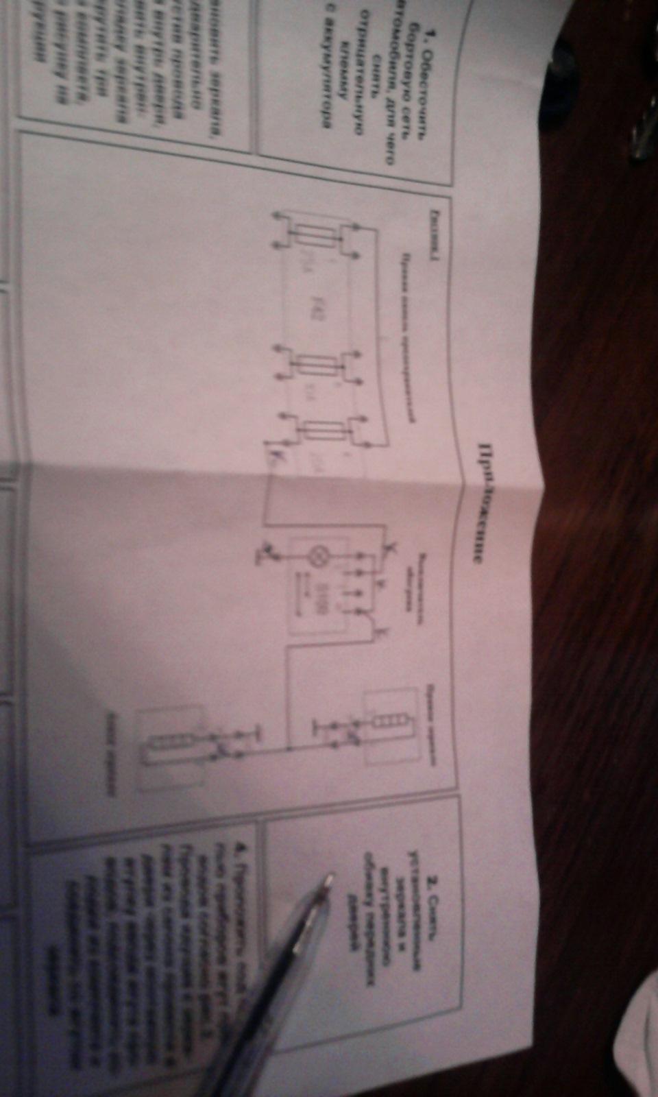 схема подключения автозеркал на ваз 21124 с подогревом