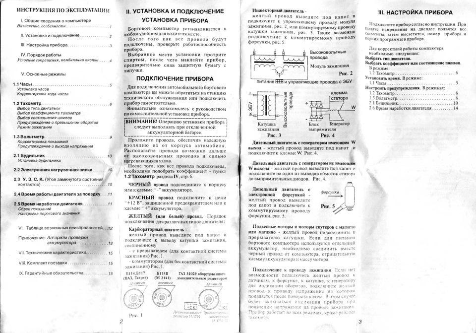 бортовой компьютер бк 03 схема подключения