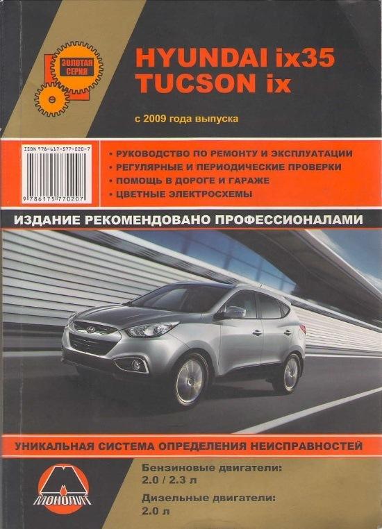 repair and maintenance manual hyundai ix35 logbook hyundai ix35 rh drive2 com hyundai ix35 service manual download owners manual hyundai ix35