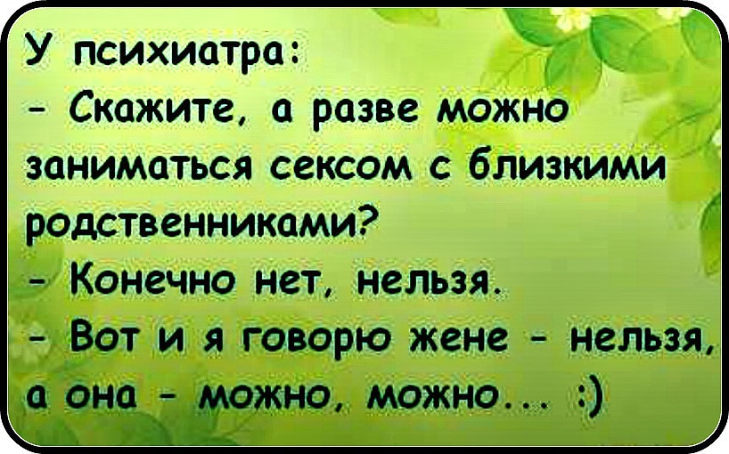 Анекдоты Про Ватсап