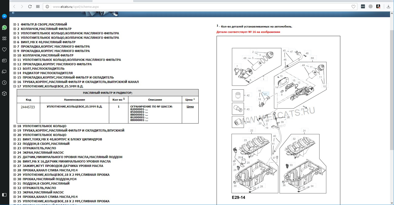 Тер установка теплообменника Пластины теплообменника Sondex S17 Набережные Челны