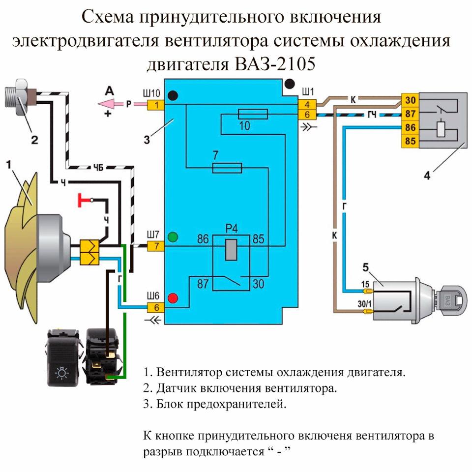 Схема включения системы охлаждения 164