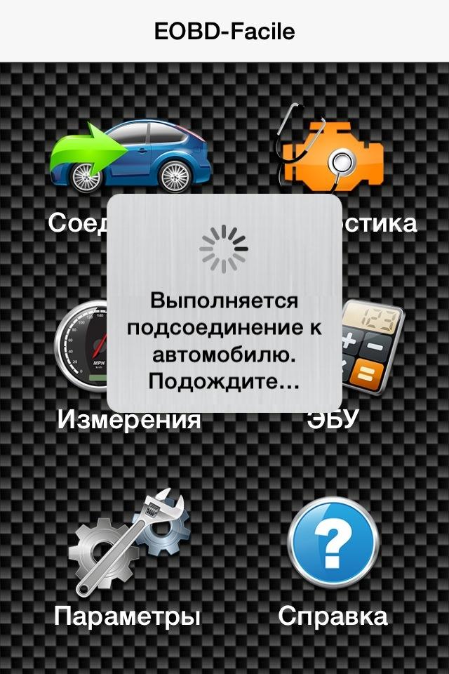 инструкция Eobd Facile на русском - фото 2