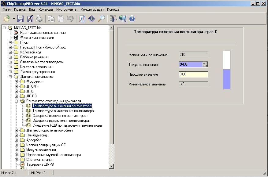 Как перепрошить МИКАС 7.1 и