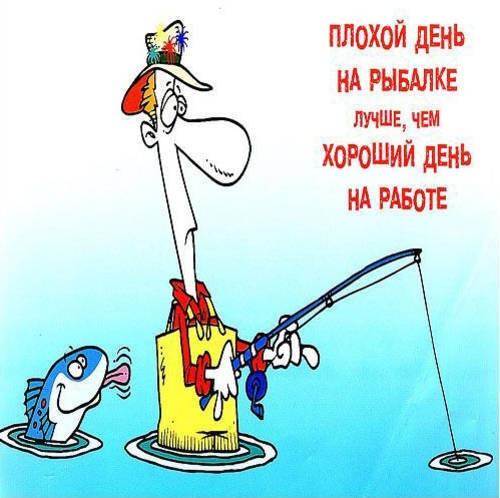 Поздравления прикольные рыболову