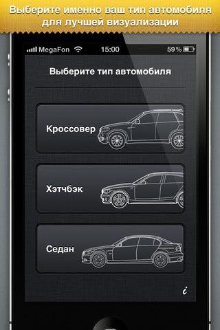 автоассистент на айфон