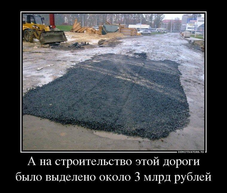 приложение прикольные картинки про строительство дорог поделиться вами