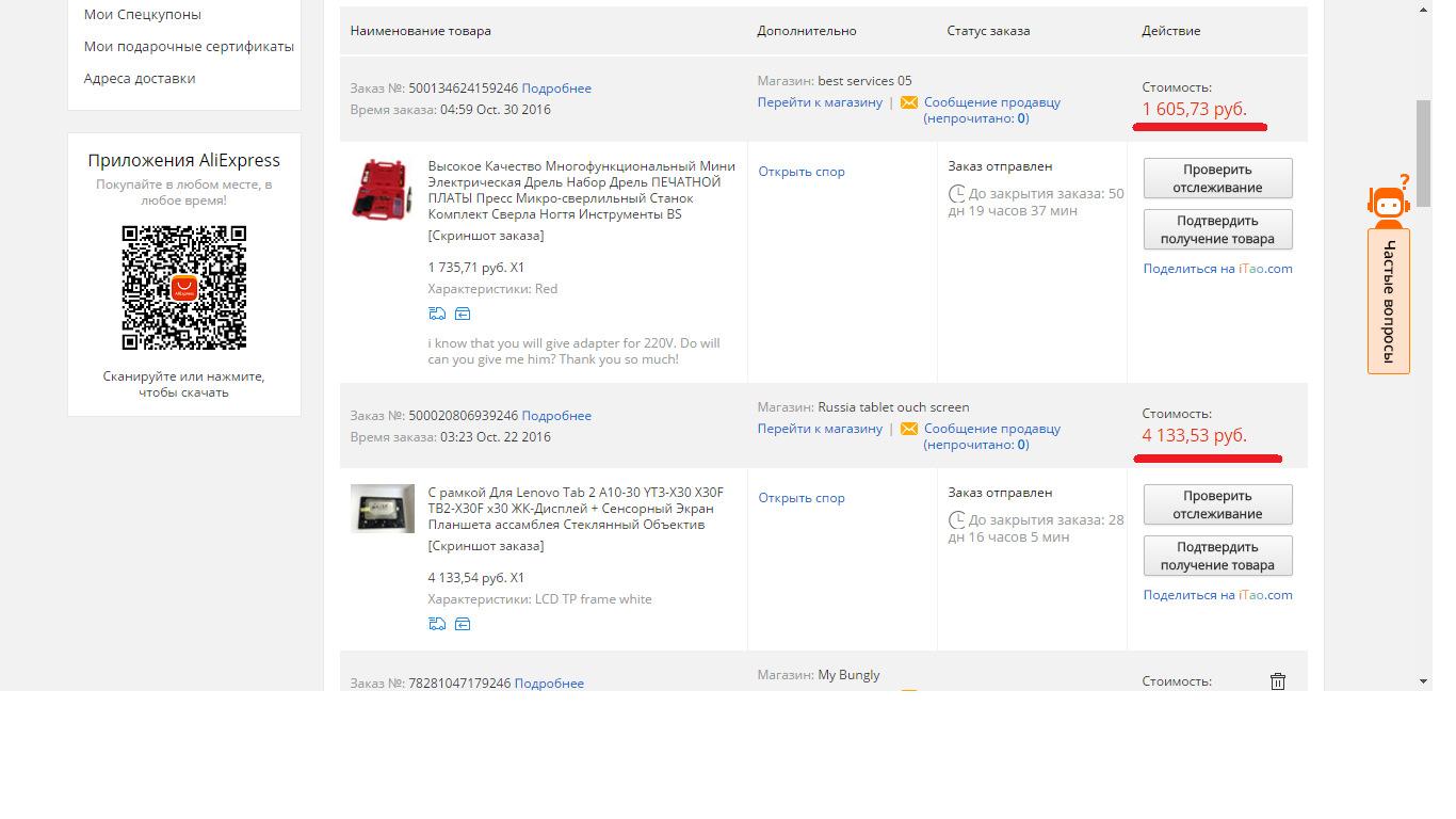 ea299930f Реальна ли распродажа на AliExpress? Обман или реальная выгода? — DRIVE2