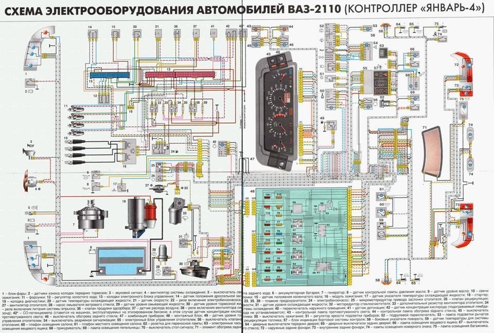 Схемы ваз 16 клапанный инжектор