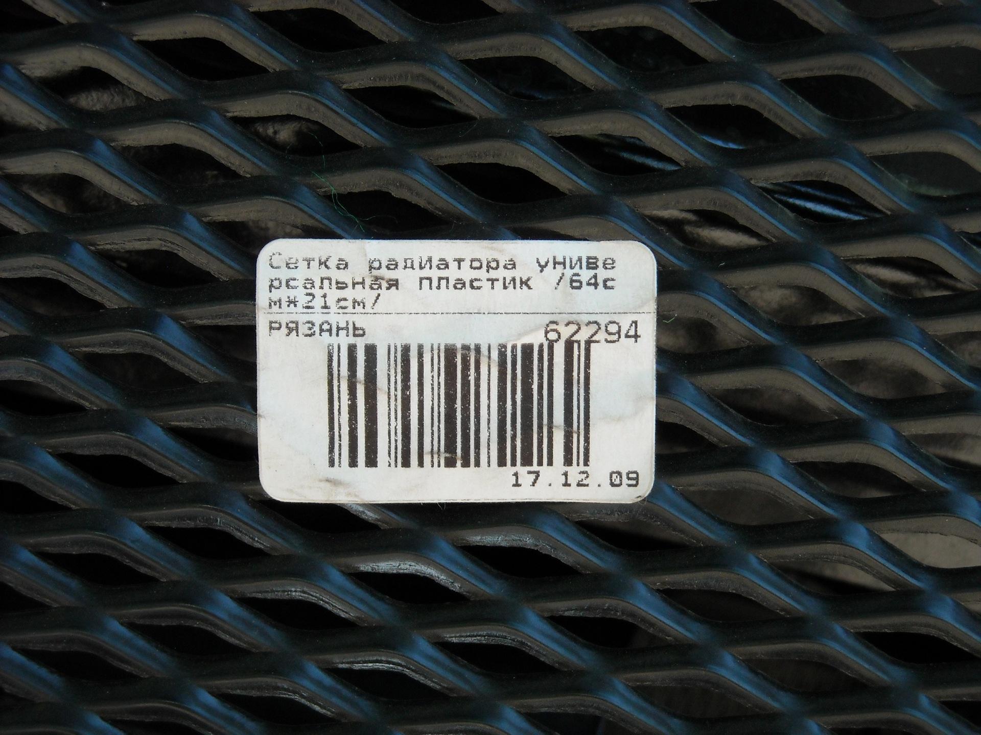 Купить сетку в бампер Спб, защита радиатора сетка в