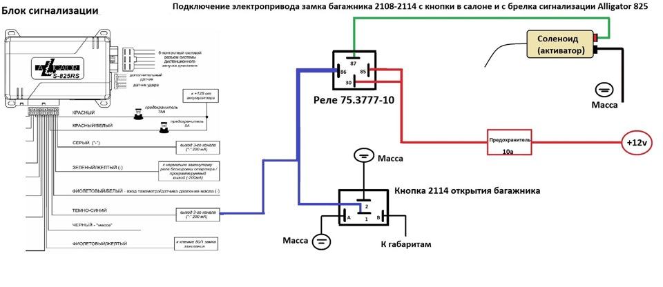 Как подключить сигнализацию схема 3