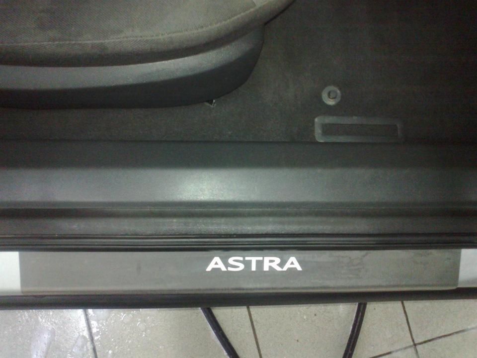 накладки на пороги astra h
