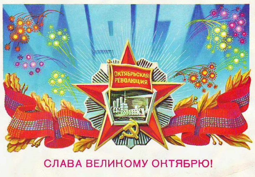 Днем рождения, открытки к 7 ноября дню октябрьской революции