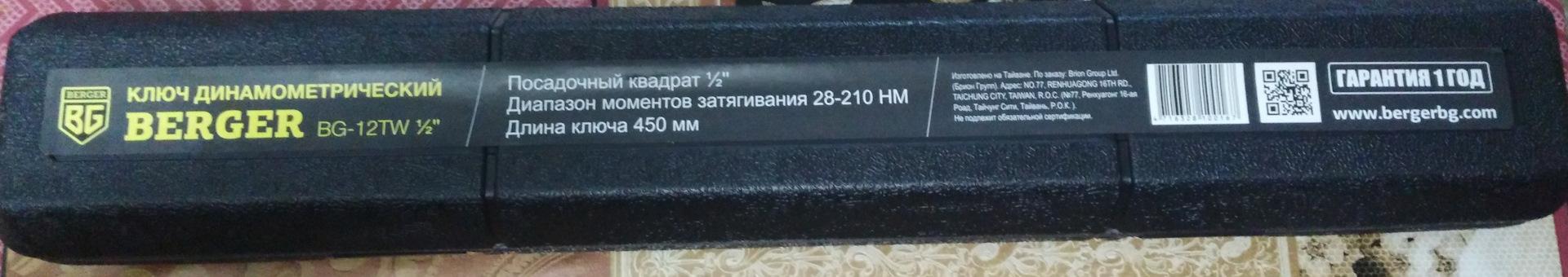 Ключ динамометрический BERGER BG-12 TW, 1 2