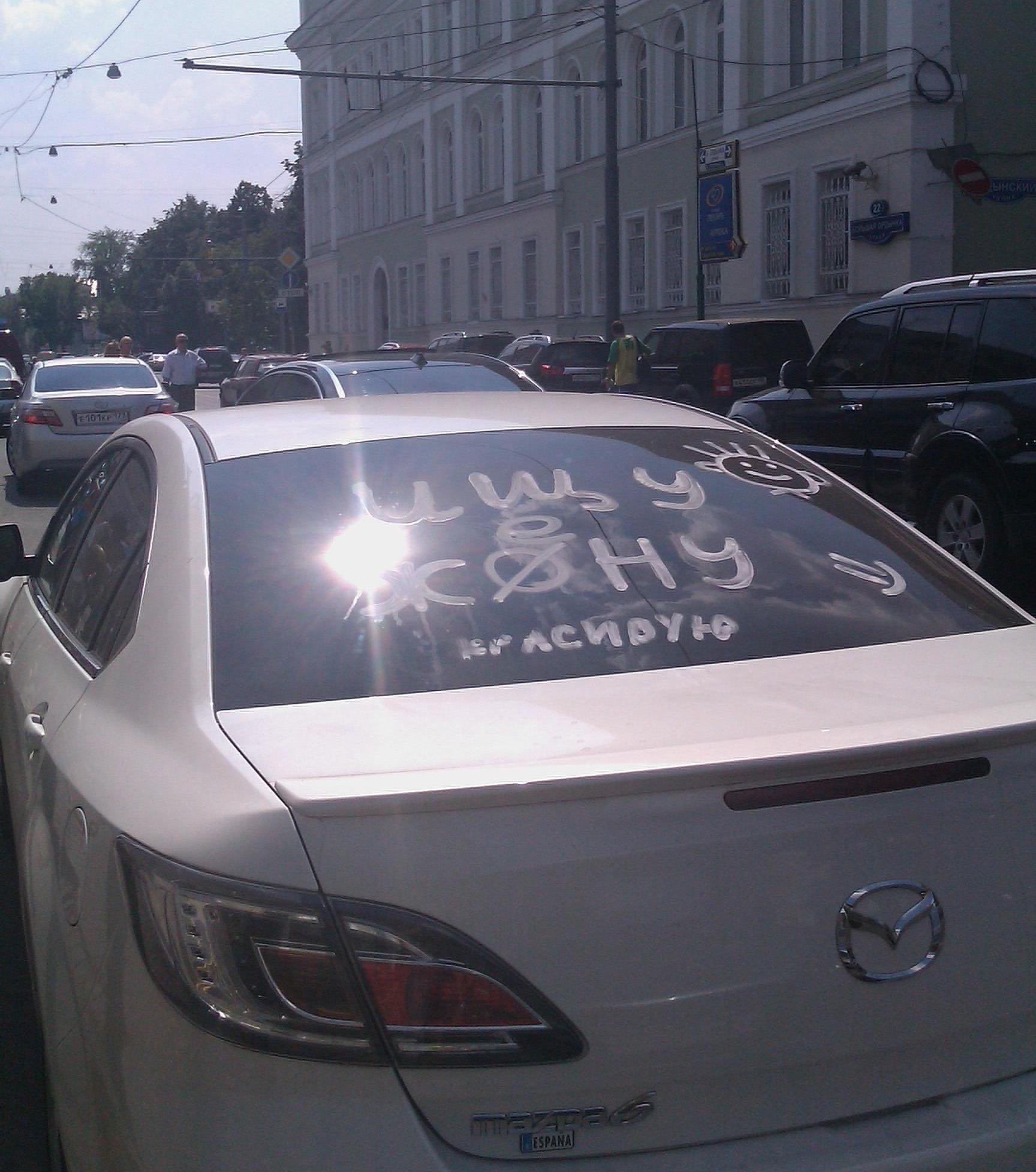 для знакомств наклейки на машины