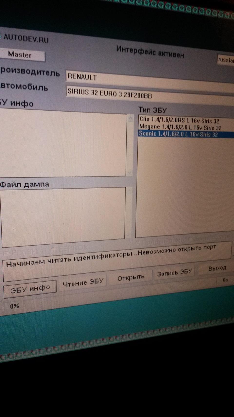 Програмку galletto 1260 российский можно тут