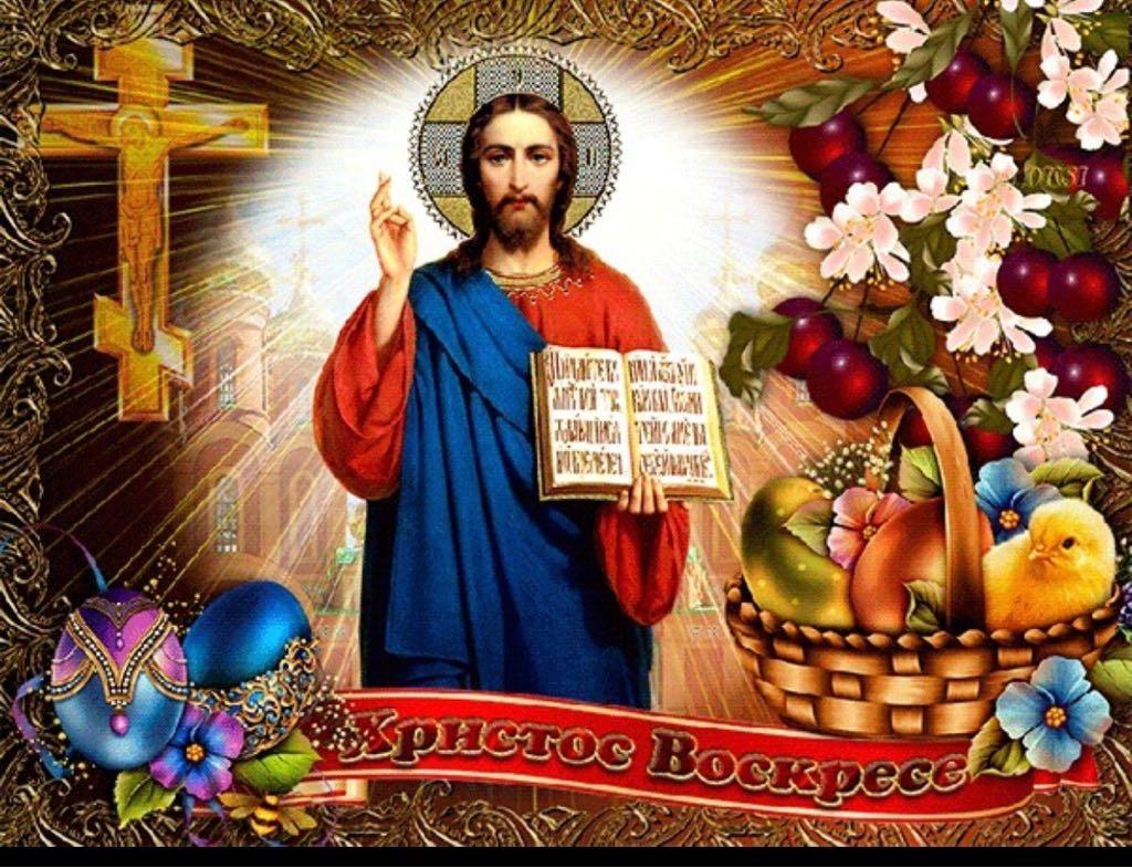 Христос воскресе открытки с поздравлениями