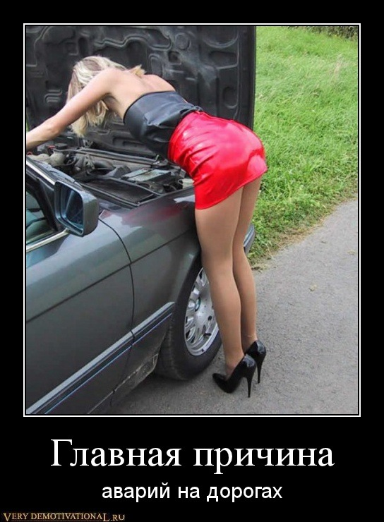 Демотиваторы авто и девушки