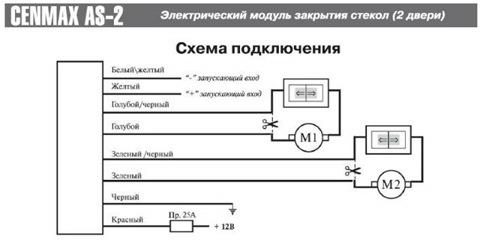 Приобрел cenmax as-2 доводчик на 2 стекла. вот схема подключения от доводчика.  Продавец сказал что нужно тащить...