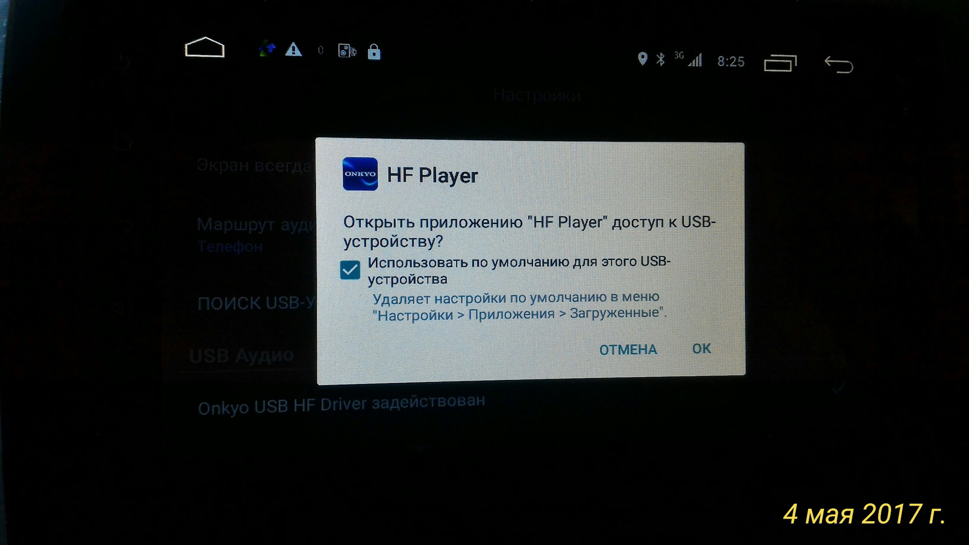 onkyo hf player настройка