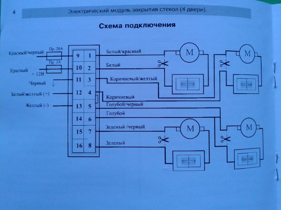 Схема подключения в