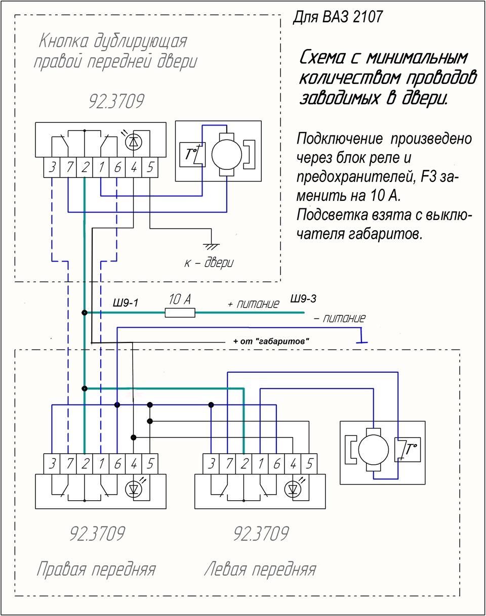 Схема подключения стеклоподъемников 2107