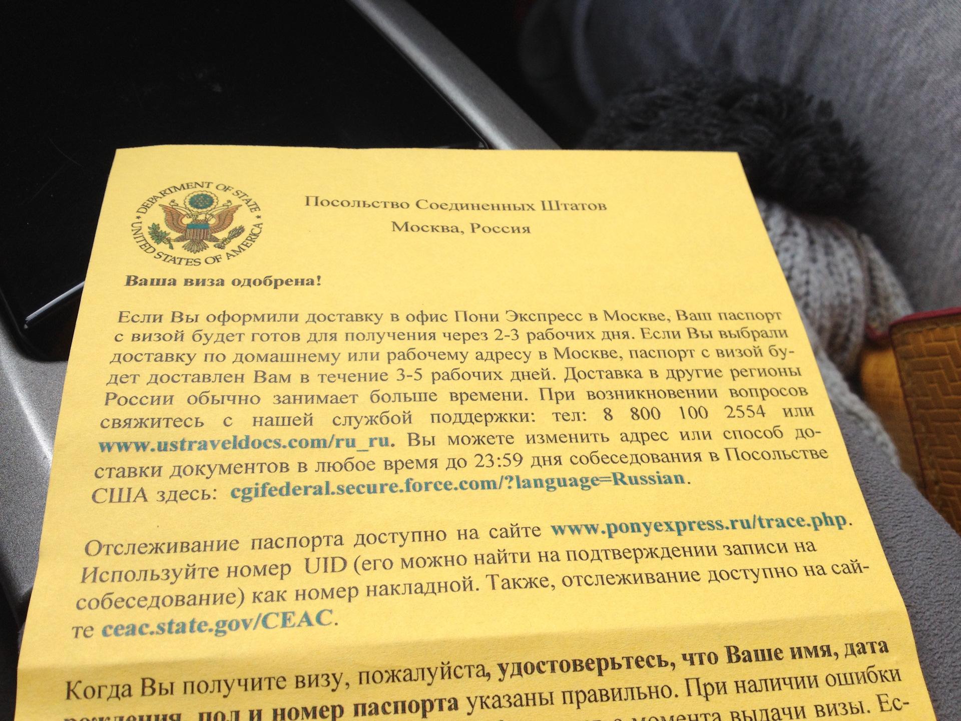 чем какого формата нужны фото в посольство америки верещагин