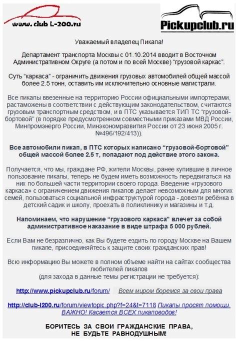 Пикапам запрещают ездить по Москве ! — Сообщество «DRIVE2 Offroad ...