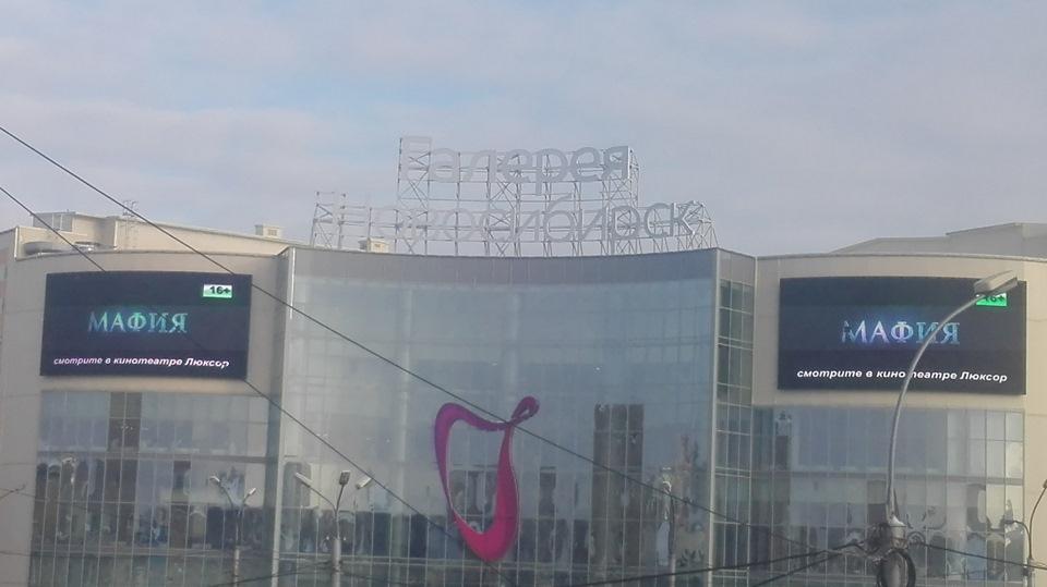 Новосибирск привет картинки, картинки