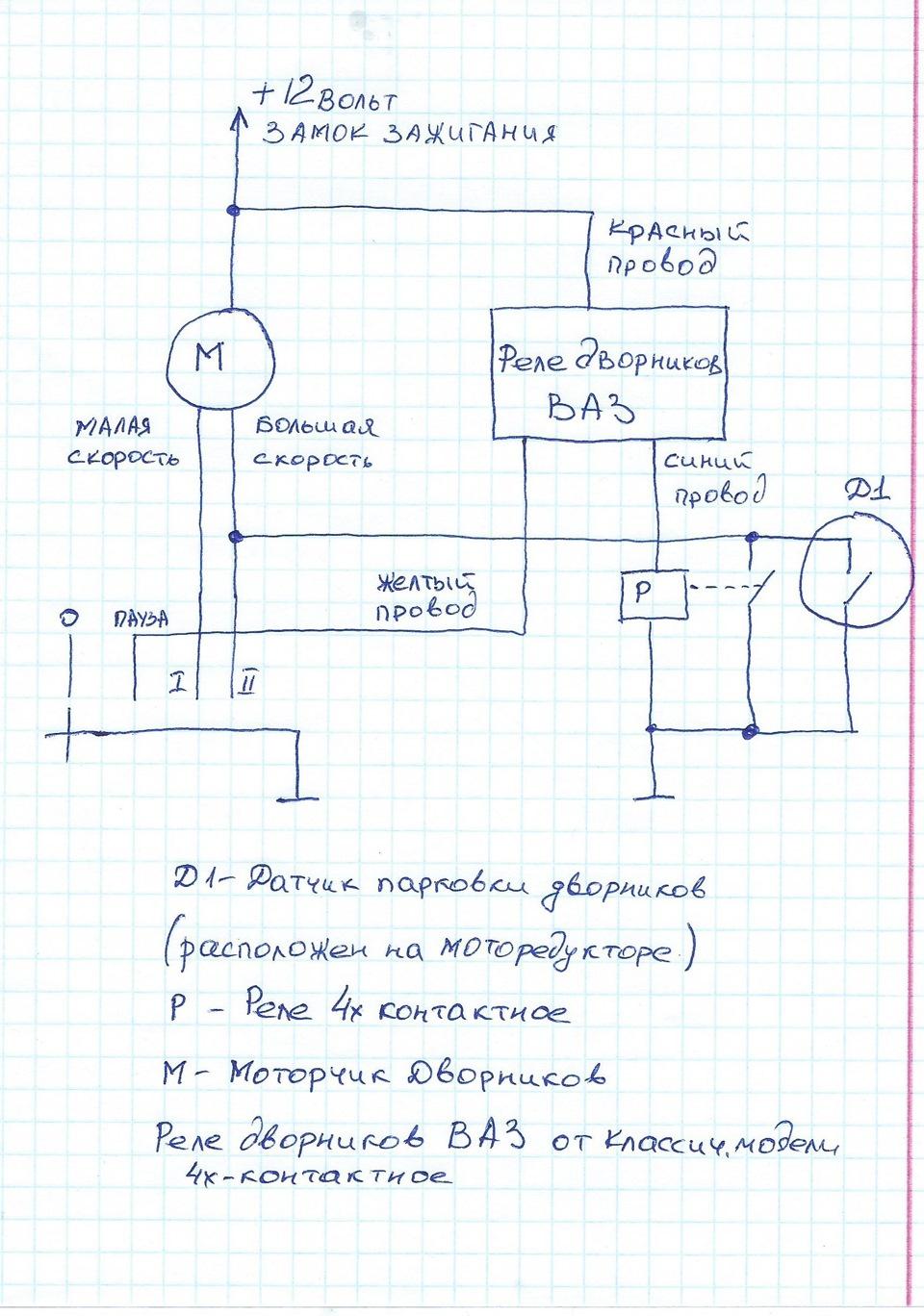 Регулятор цикличности стеклоочистителя схема