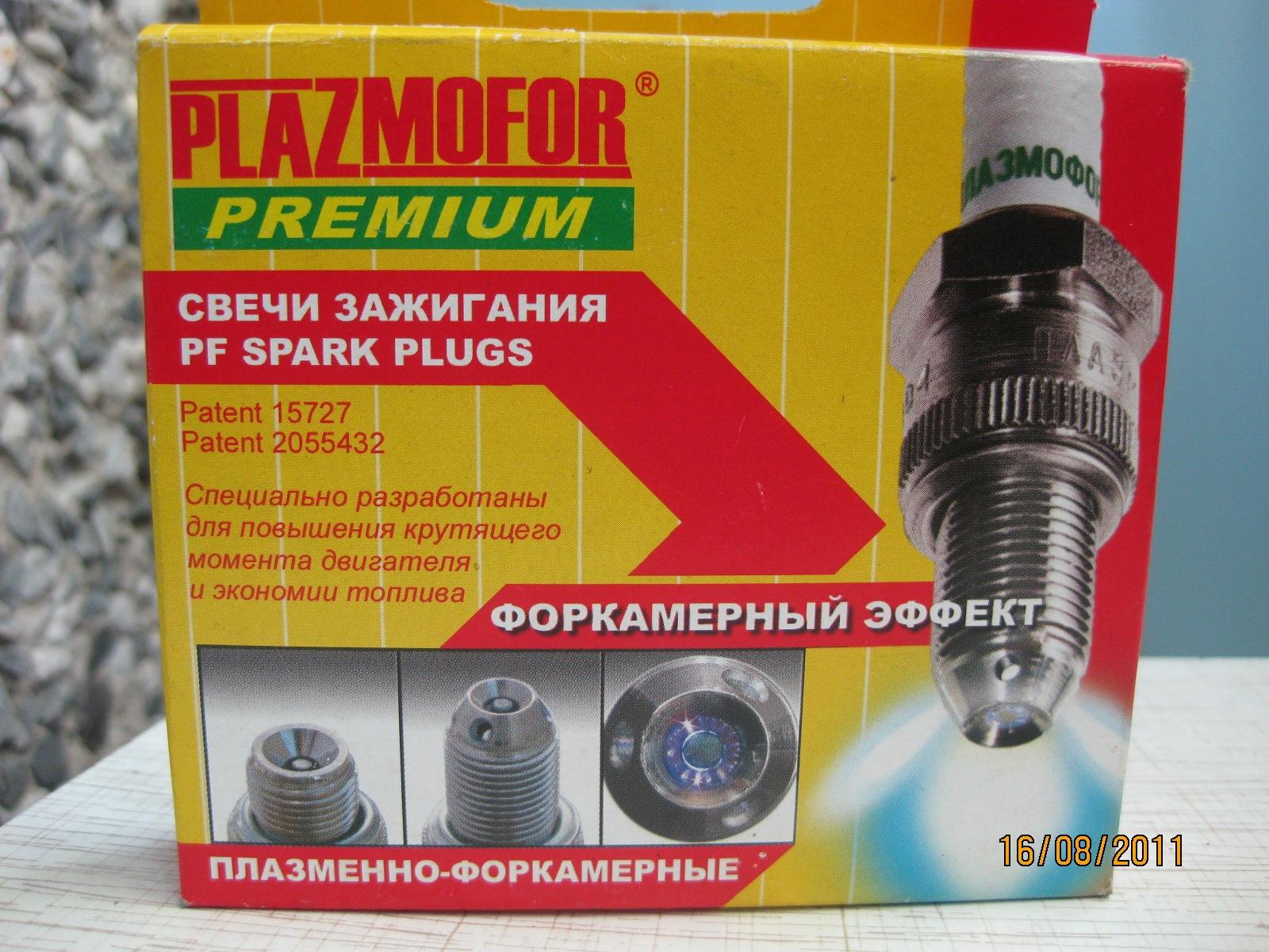 Продажа свечей зажигания - для ваз 2107 (vaz riva , свечи зажигания 21074 инж