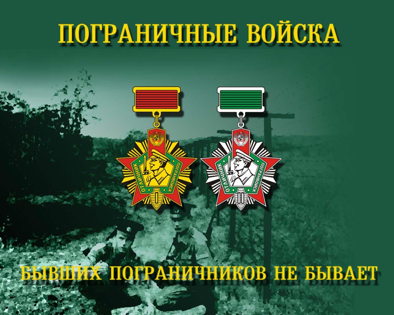 Пограничные войска открытки