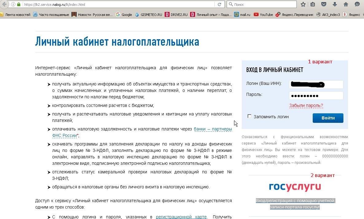Пгу.мос.ру личный кабинет передать показания