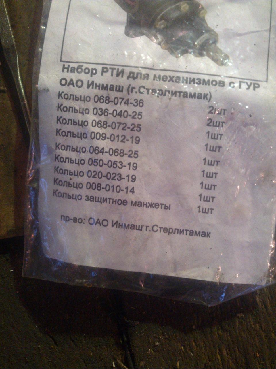 Попытка ремонта ГУРа Стерлитамак - бортжурнал УАЗ 3153 1999 года на DRIVE2