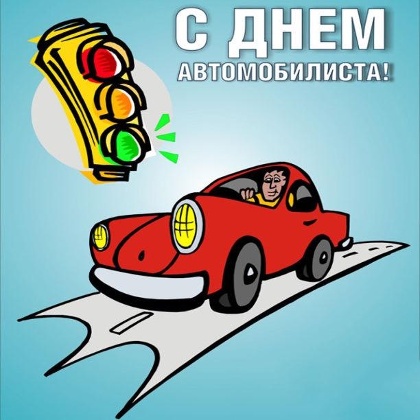 открытка автомобилисту с правилом движения последнее чем хотела