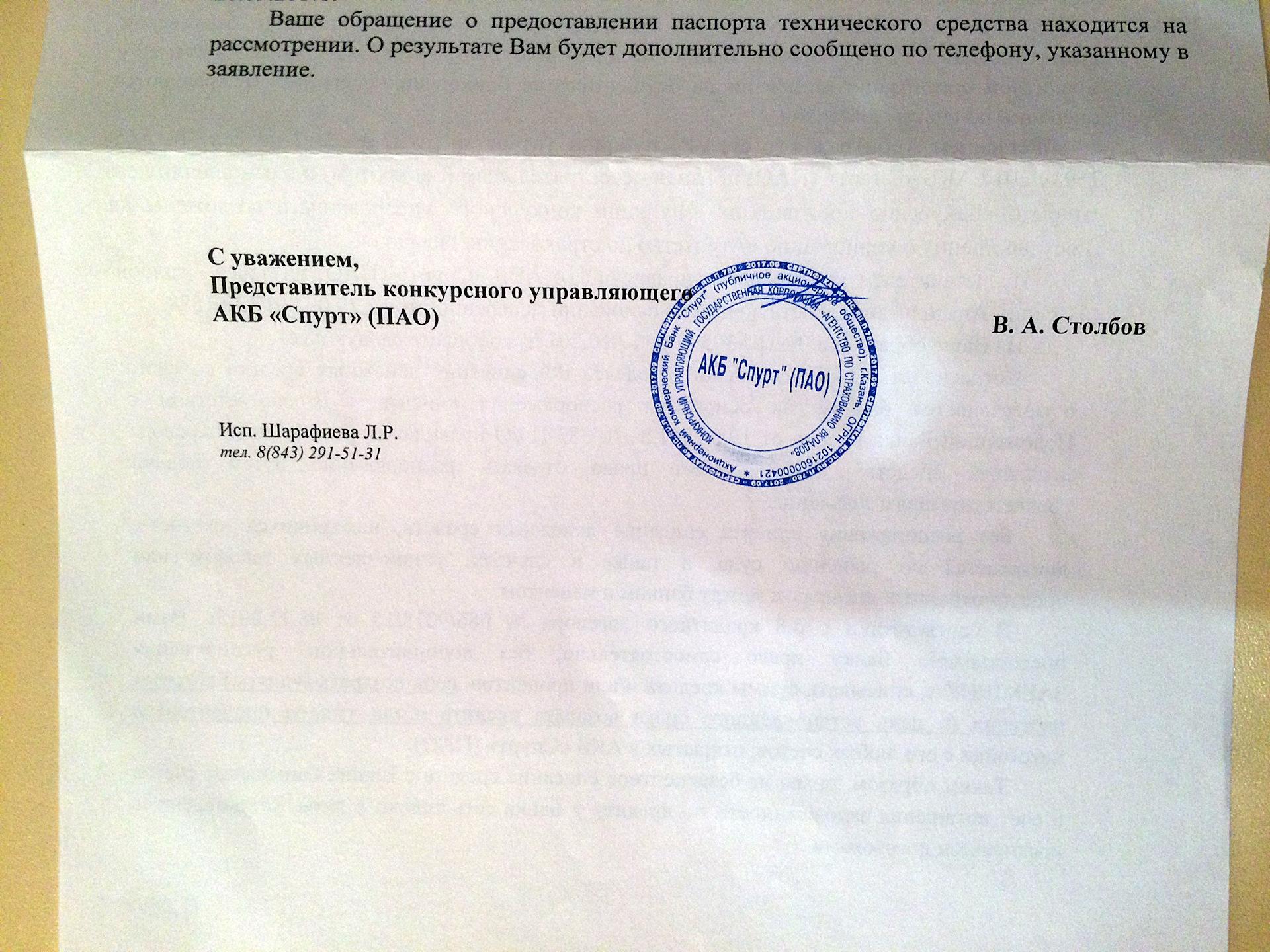 Кредит оплачен банк не отдает птс займы под птс в москве Смольная улица