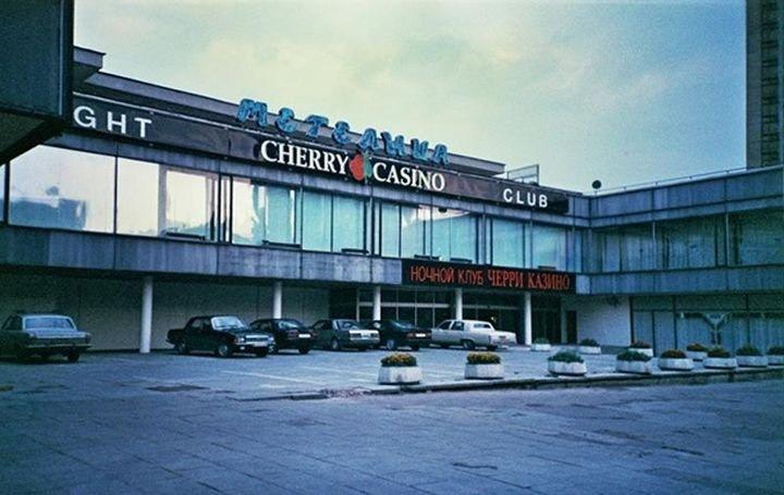 Отдыхаем хорошо Злачные места Москвы 1990-х
