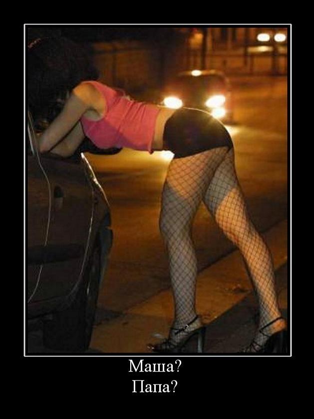 Демотиватор проститутка базы данных проституток