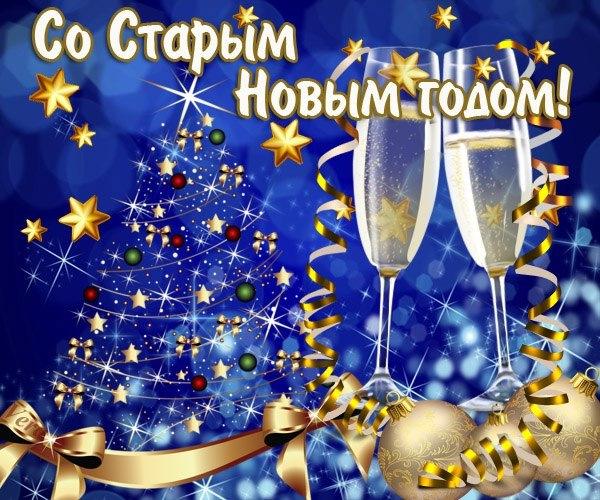 Поздравление с старым новым годом в картинках, открытки начальнику экология