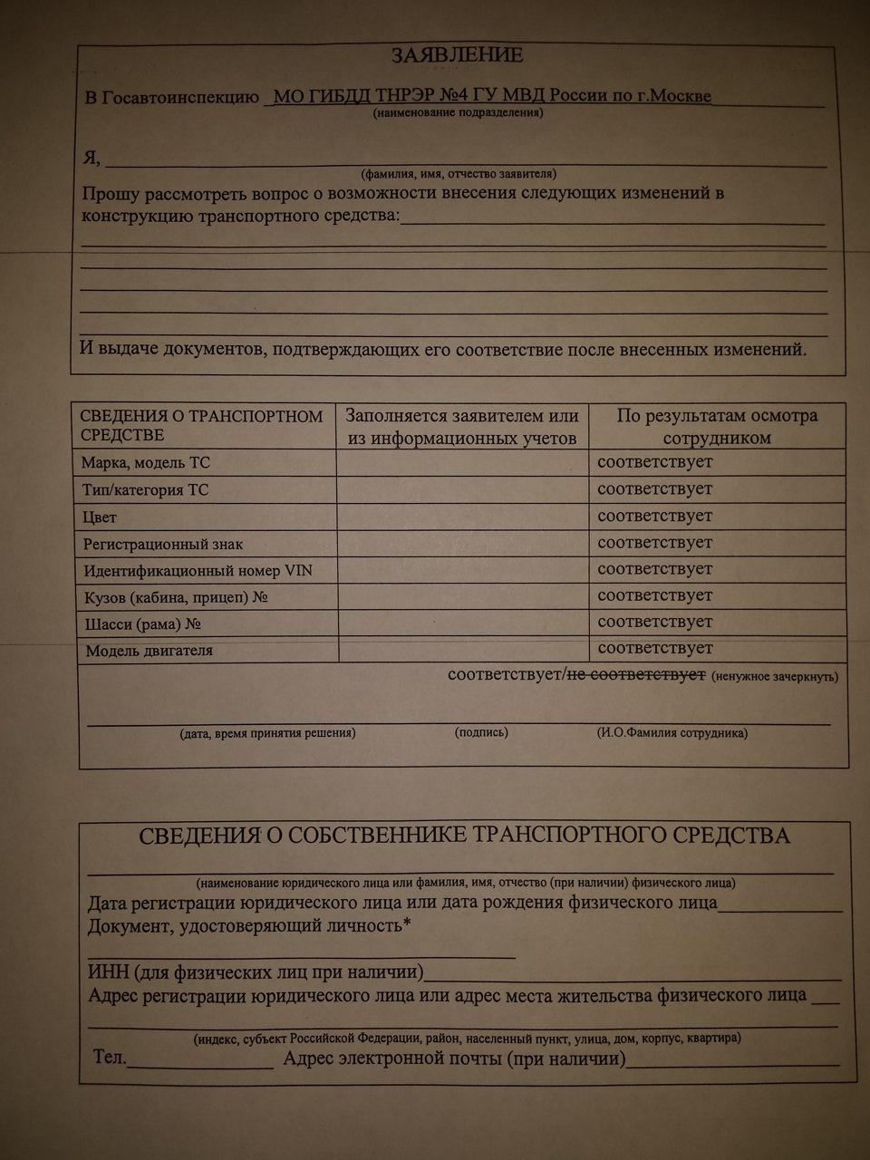 Госавтоинспекция: Направление обращения 53