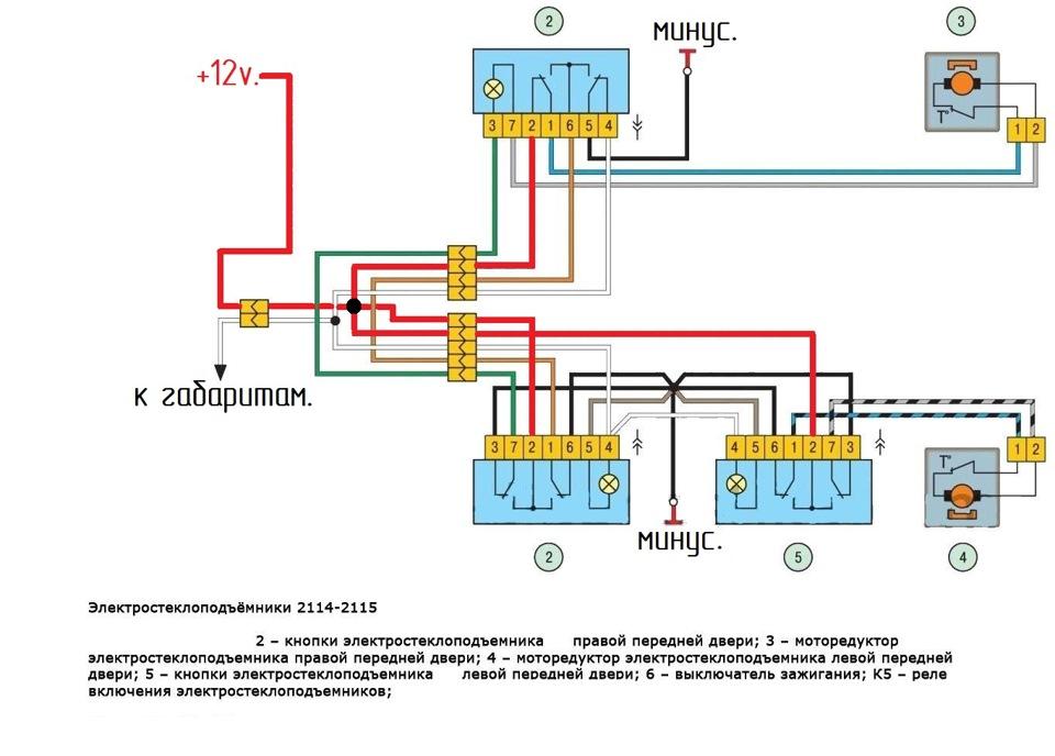 Схема подключения электростеклоподъемников ваз 2110