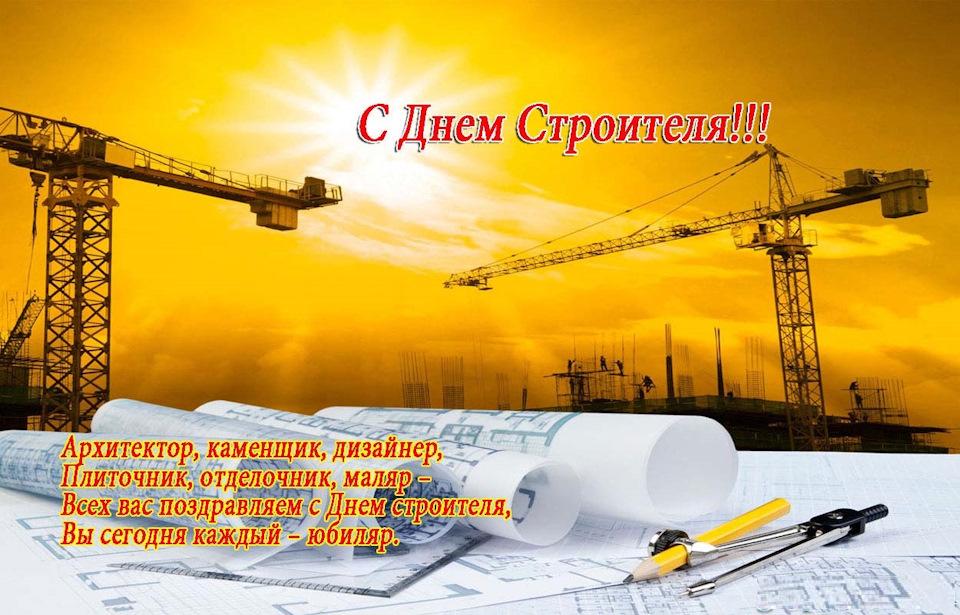 Поздравления с днем строителя коллеге прикольные