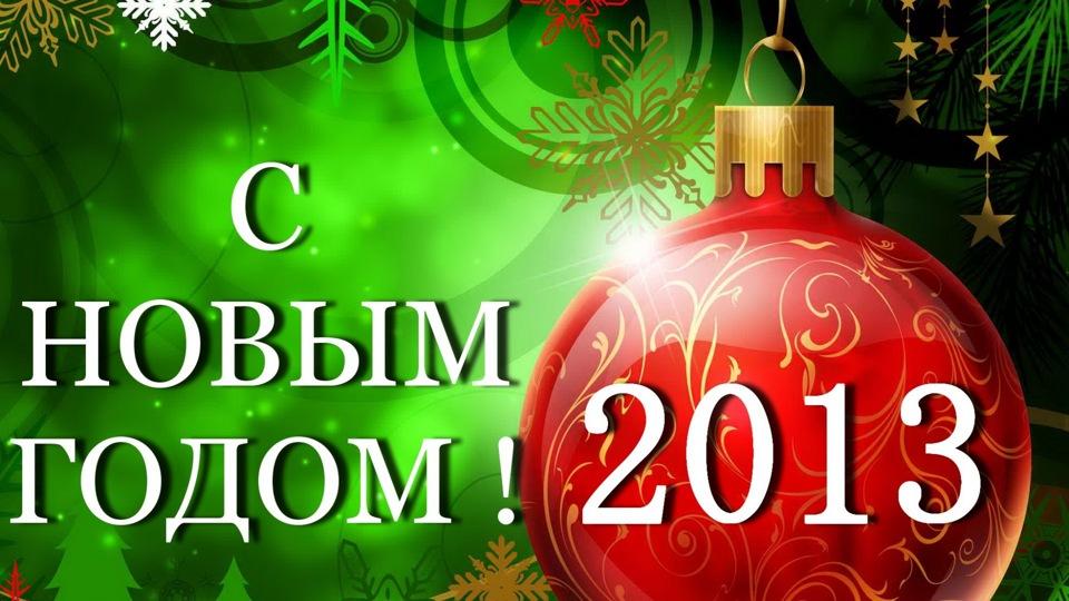 Картинка с новым 2013 годом