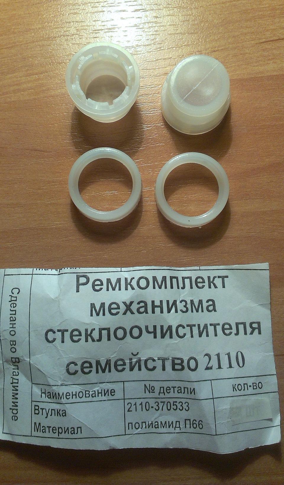 Фото №17 - ремкомплект трапеции стеклоочистителя ВАЗ 2110