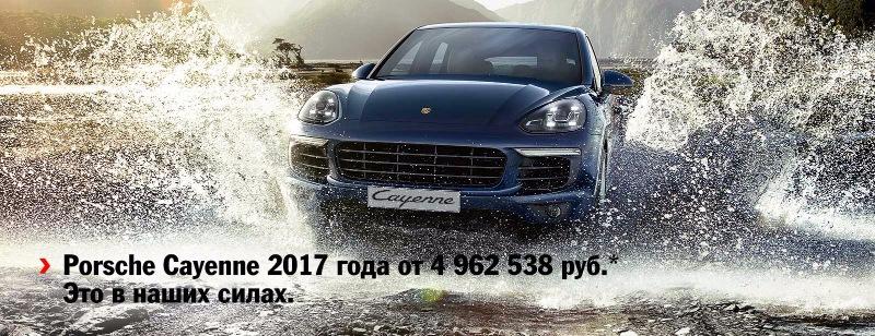 Porsche Cayenne 2017 года от 4 962 538 руб. Это в наших силах — Порше Центр  Москва на DRIVE2 2fb5958e6b3