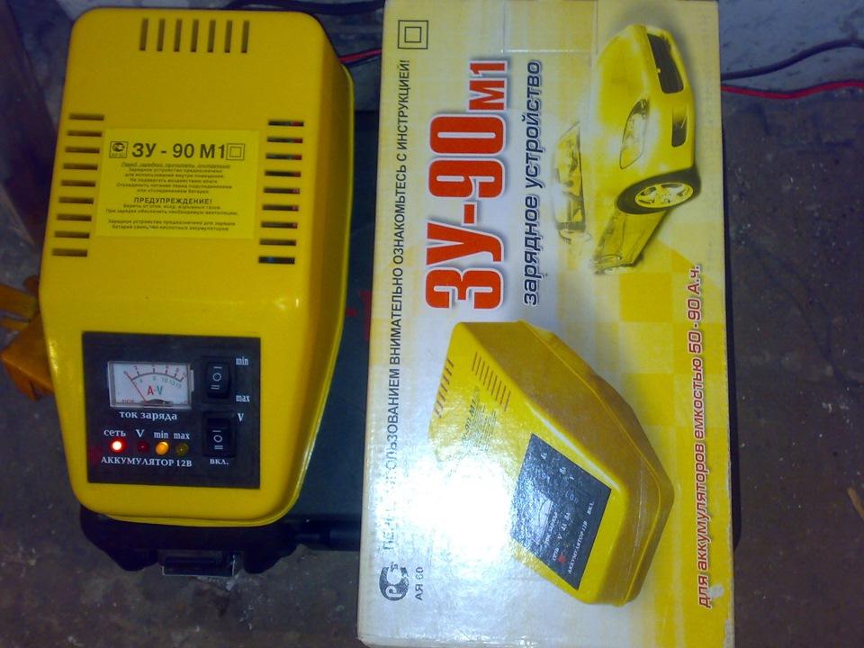 устройство зарядное зу 90 инструкция