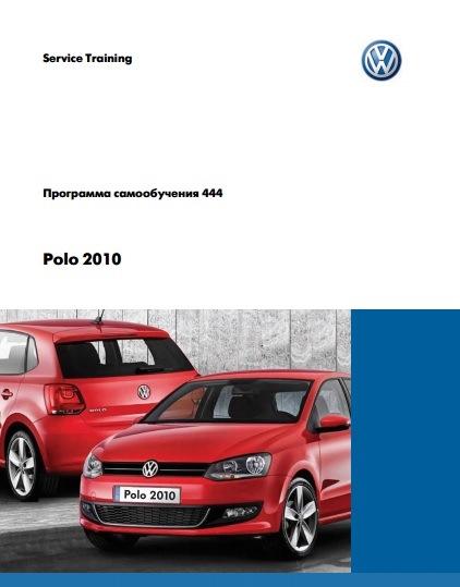 Программа для volkswagen polo sedan